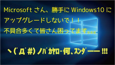 パソコン修理 Windows10へのアップグレード回避 ~Windows7へダウングレード~