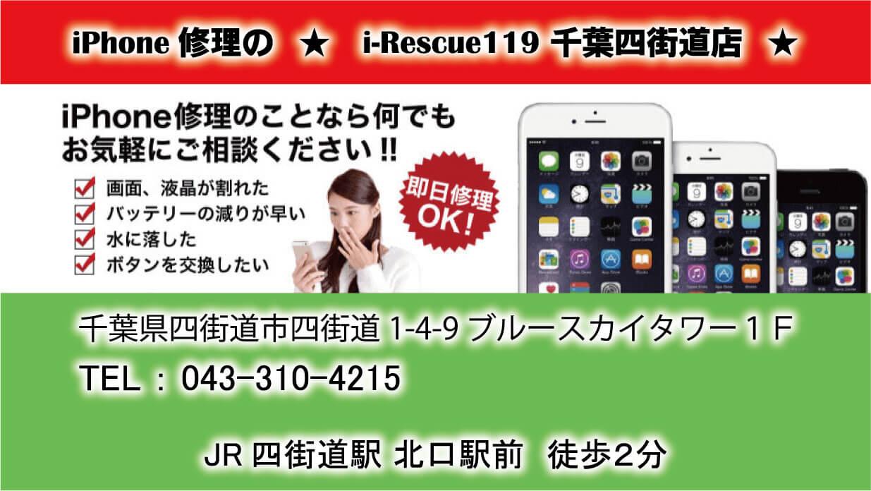 四街道市でiPhone修理 ★ i-Rescue119千葉四街道店 ★ アイレスキュー